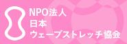NPO法人日本ウェーブストレッチ協会